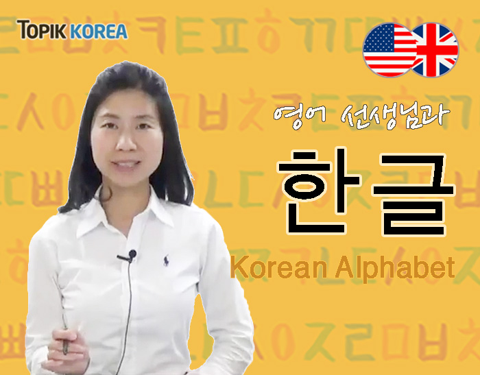 Korean Alphabet Hangul Free Lessons with English Explanation