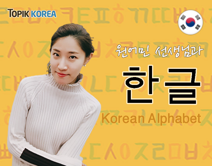 Learn Hangul with Native Korean-speaking Teacher